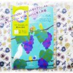 楽天で毎年買っている手帳♪鳥好き&ほっこり好きさんにおすすめ(^^♪