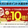 楽天カード9月の支払額でポイント最大10倍♪エントリーしてお得に買い物(*^_^*)
