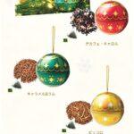 美味しい紅茶の専門店ルピシアのクリスマスオーナメントパッケージと福袋情報♪