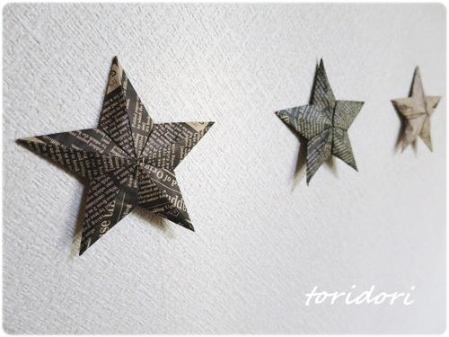toridori4.com/hosi3