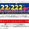 1/29日まで♪楽天山分けポイント発見♪