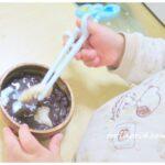 1歳8か月からの箸トレーニング♪エジソンのお箸とナチュラルキッチンのアカシアの器のご紹介♪