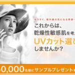 キュレルの薬用UVローションSPF50+♪5万名にお試しサンプルプレゼント発見♪