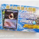 楽天で思わず買っちゃった55%OFFで買えちゃうお得な知的カードゲーム☆