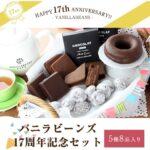 大切な方や自分へのご褒美に☆横浜チョコレートのバニラビーンズのお勧め商品レビュー☆